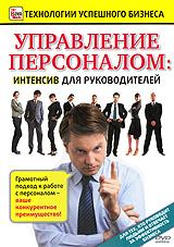 Управление персоналом: интенсив для руководителей
