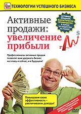 Активные продажи: Увеличение прибыли