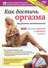 Как достичь оргазма удовлетворение или искусство женского оргазма ким кэтролл