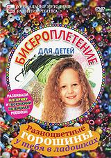 Бисероплетение для детей: разноцветные горошины у тебя в ладошках