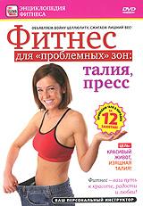 Фитнес для проблемных зон: талия и пресс где обувь для фитнес бикини