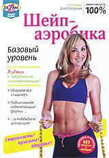 Шейп-аэробика - это ритмическая гимнастика, по-другому - аэробика для похудения, а еще - доступный и эффективный способ избавиться от депрессии, предотвратить гиподинамию и избавиться от стресса. Физические упражнения шейп-аэробикой обязательно окажут положительное влияние на ваше эмоциональное и физическое состояние.