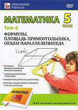 Мы предлагаем вам видео-курс по программе математики 5 класса. Учитель математики пошагово и в доступной форме объяснит вам материал и станет вашим помощником при подготовке к урокам.   Он поможет вам: - разобрать новую тему самостоятельно, если вы по какой-либо причине не смогли прослушать ее в школе; - вернуться к