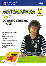 Математика: 5 класс. Том 7