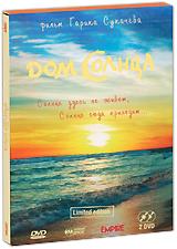 Дом солнца (2 DVD) гульназ резванова зимняя весна первая книга олюбви наивная