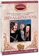 Двенадцатая ночь (2 DVD) владимир михановский дно мира