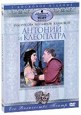 Антоний и Клеопатра (2 DVD) м медведев любовь и голуби история создания фильма dvd