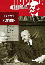 На пути к Ленину reebok reebok re160ewhfx16