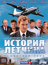 История летчика. Серии 1-12