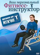 Ваш персональный фитнесс-инструктор: программа для мужчин