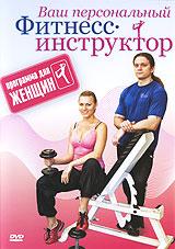 Ваш персональный фитнесс-инструктор: программа для женщин