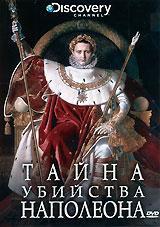 Discovery: Тайна убийства Наполеона