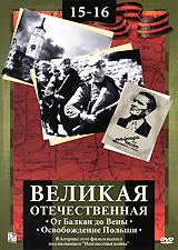 Великая Отечественная: От Балкан до Вены. Освобождение Польши. Фильмы 15-16
