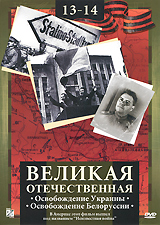 Великая Отечественная: Освобождение Украины. Белоруссии. Фильмы 13-14
