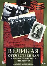 Великая Отечественная: Блокада Ленинграда. На Восток. Фильмы 3-4