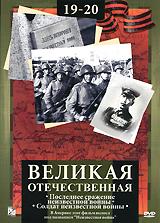 Великая Отечественная: Последнее сражение неизвестной войны. Солдат Фильмы 19-20