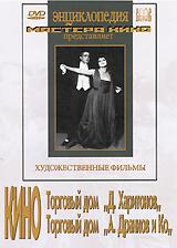 Кино: Торговый дом Д. Харитонов / Торговый дом  А. Дранков и Ко торговый дом ника 2154 mr 12 масленка 20х15х11 см