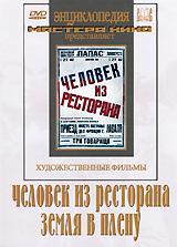 Человек из ресторана / Земля в плену vostok 420892 восток