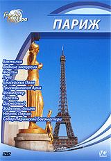 Города мира: Париж