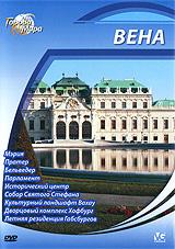 Города мира: Вена