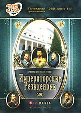 Императорские резиденции. Серии 1-4 улья рута в крыму