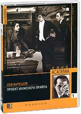 Проект инженера Прайта. Выпуск 1 (2 DVD)