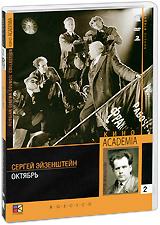 Октябрь. Выпуск 2 (2 DVD)