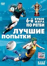 6-й кубок мира по регби: Лучшие попытки