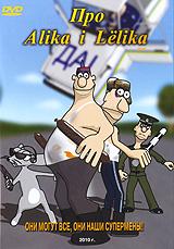 Приключенческо-комедийная мультипликация про