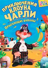 Приключения клоуна Чарли: Прыгающие бананы