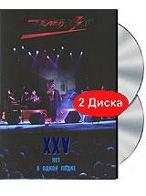 Телевизор: XXV лет в одной лодке (2 DVD)