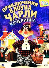 Приключения клоуна Чарли: Вечеринка нортон ш чарли котенок который спас жизнь