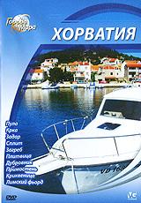 Города мира: Хорватия