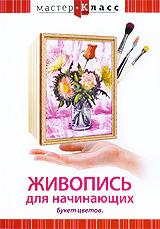 Живопись для начинающих: Букет цветов. Мастихин, кисть