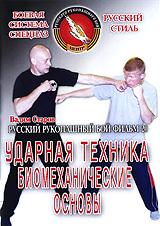 Русский рукопашный бой: Ударная техника биомеханические основы. Фильм 20