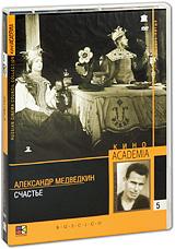 Счастье. Выпуск 5 (2 DVD) все о выращивании огурцов dvd