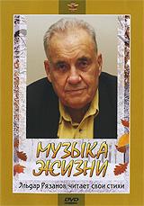 Эльдар Рязанов читает свои стихиИспользованы фрагменты из фильмов Эльдара Рязанова