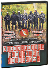 Русский рукопашный бой: Спецметодики советских спецслужб. Фильм 22