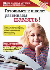 Готовимся кшколе: Развиваем память