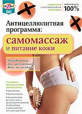 Самомассаж - одно из самых доступных и эффективных средств в борьбе с целлюлитом. Суть этого метода: вы своими руками растираете и разминаете мышцы и подкожный жир в проблемных зонах. Кровообращение на этих
