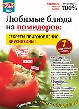 Любимые блюда из помидоров