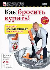 Как бросить курить! даниэль сайдман самый простой способ бросить курить