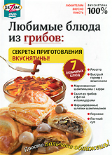 Любимые блюда из грибов