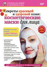 Косметические маски для лица