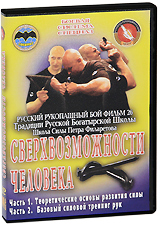 Русский рукопашный бой: Сверхвозможности человека. Фильм 26