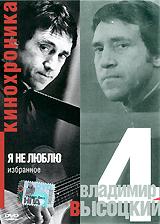 Владимир Высоцкий: Я не люблю. Часть 4 зинченко владимир