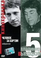 Владимир Высоцкий: Человек за бортом. Часть 5 зинченко владимир
