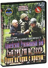 Русский рукопашный бой: Один на один с врагом. Фильм 27