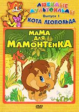Любимые мультфильмы кота Леопольда: Мама для мамонтенка. Выпуск 1