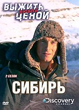 Discovery: Выжить любой ценой: Сибирь. Сезон 2